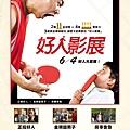 好人影展poster-pp