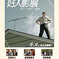 好人影展poster-s