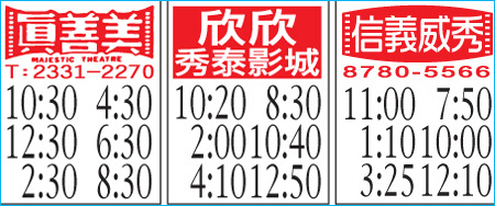 10-25戀愛救火隊上片設計.jpg