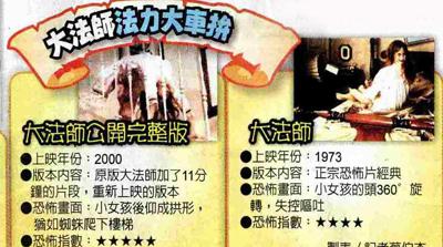 NP露出_2010.08.06_《最後大法師》_自由時報_最後大法師--中文版海報驚悚破表-1.jpg