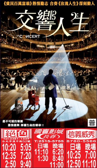 10-01交響人生上片設計.jpg