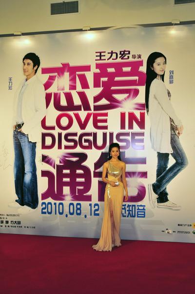 《戀愛通告》北京首映會現場-5