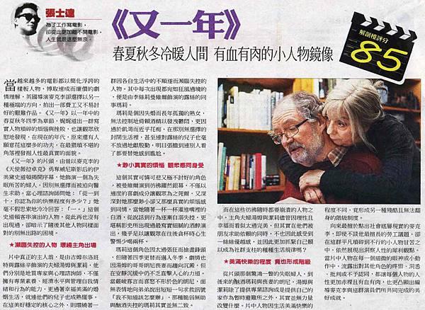 NP露出_2011.04.03_《又一年》_中國時報.jpg