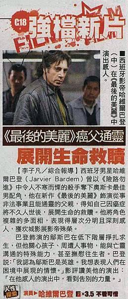 NP露出_2011.04.15_《最後的美麗》_蘋果日報.jpg