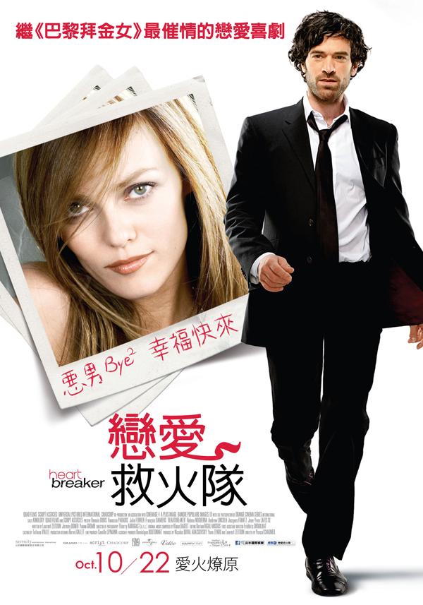 《戀愛救火隊》中文海報