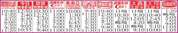 0815戀愛通告上片.jpg