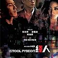 香港Teaser海報