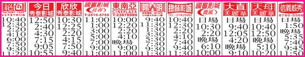 0816戀愛通告上片.jpg