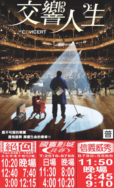 10-08交響人生上片設計.jpg