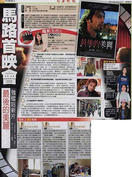 NP露出_2011.04.15_《最後的美麗》_自由時報.jpg