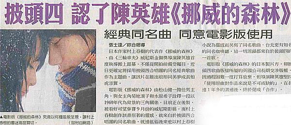 NP露出_2010.07.15_《挪威的森林》中國時報_披頭四認了陳英雄《挪威的森林》.jpg