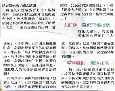 NP露出_2010.08.06_《最後大法師》_自由時報_最後大法師--中文版海報驚悚破表-2.jpg