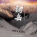 《劔岳》中文海報