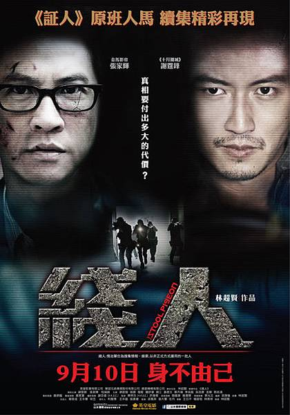 台灣中文Poster-s.jpg