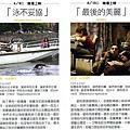 MG露出_2011.04.01_《泳不妥協》、《最後的美麗》_Taipei-Walker.jpg