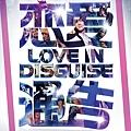 戀愛通告概念海報
