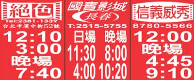 10-09交響人生上片設計.jpg
