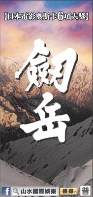 上映-劒岳.jpg