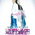 戀愛通告-中文海報