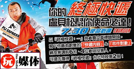 玩媒體banner.jpg
