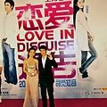 《戀愛通告》北京首映會現場-1