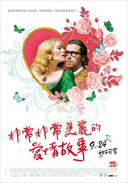 《非常非常美麗的愛情故事》中文海報