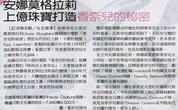 20091003聯合_安娜莫格拉莉上億珠寶打造香奈兒的秘密_下中.jpg