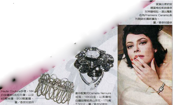 20091003聯合_安娜莫格拉莉上億珠寶打造香奈兒的秘密_上半.jpg