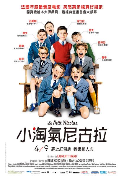 小淘氣尼古拉中文海報-小朋友版.jpg
