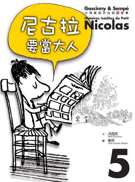 《小淘氣尼古拉新故事5》