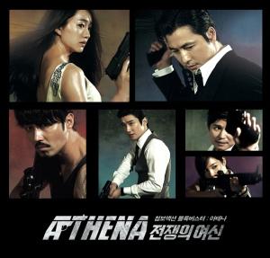 IRIS2 ( Athena) OST.jpg