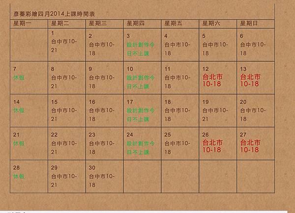 2014年4月上課時間表.jpg