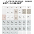 2014年7月上課時間表.jpg