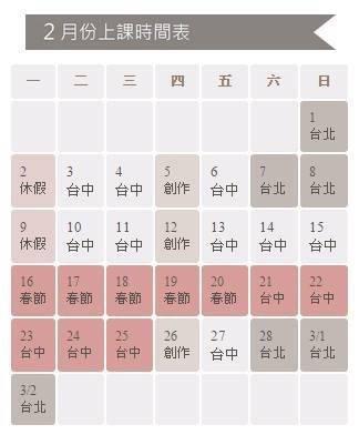 彥蓁彩繪二月份上課時間表.jpg