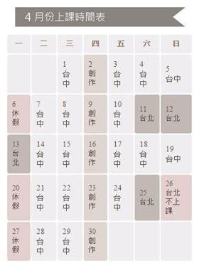 20150401_四月份課表.jpg