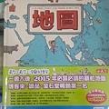 20150404_訂購書籍_地圖01.jpg