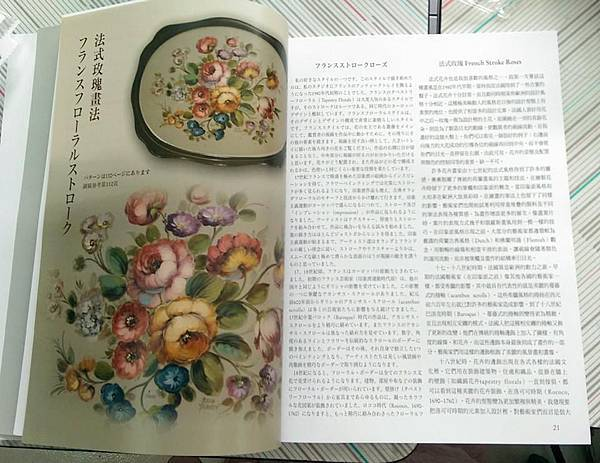 20150714_David Jansen的花的彩繪技巧中日文版本04.jpg