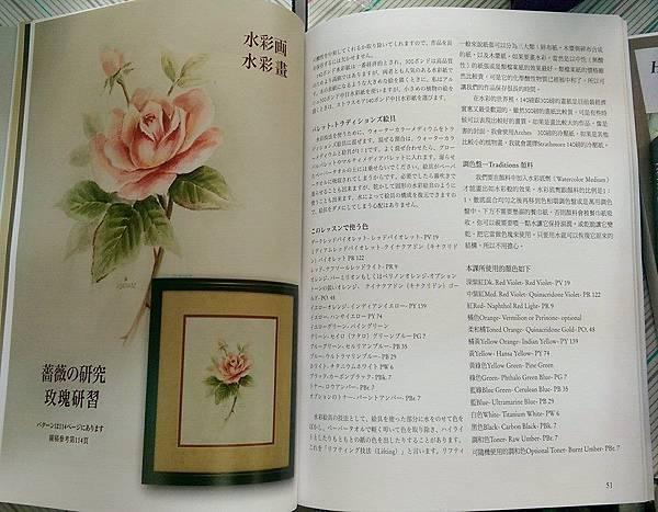 20150714_David Jansen的花的彩繪技巧中日文版本07.jpg