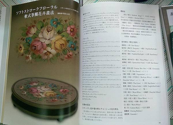 20150714_David Jansen的花的彩繪技巧中日文版本06.jpg