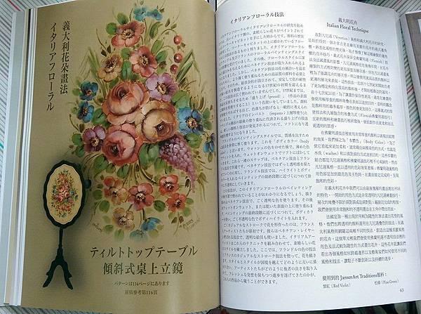 20150714_David Jansen的花的彩繪技巧中日文版本08.jpg