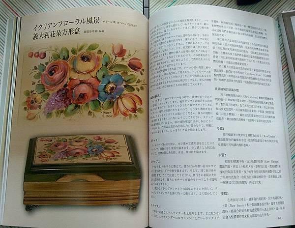20150714_David Jansen的花的彩繪技巧中日文版本09.jpg
