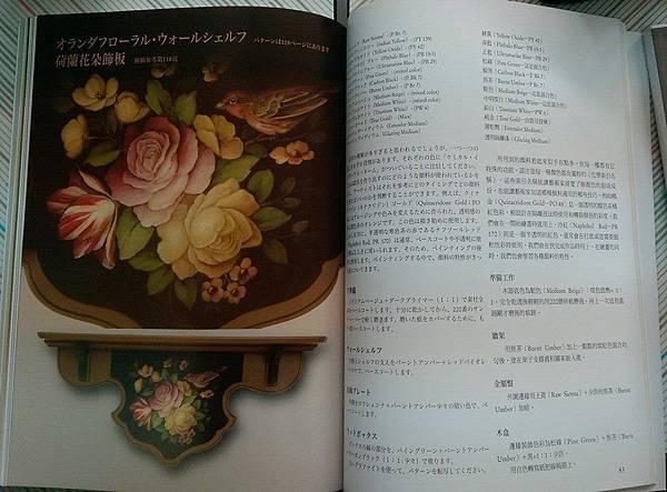 20150714_David Jansen的花的彩繪技巧中日文版本10.jpg
