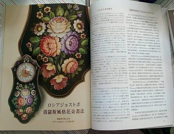 20150714_David Jansen的花的彩繪技巧中日文版本11.jpg