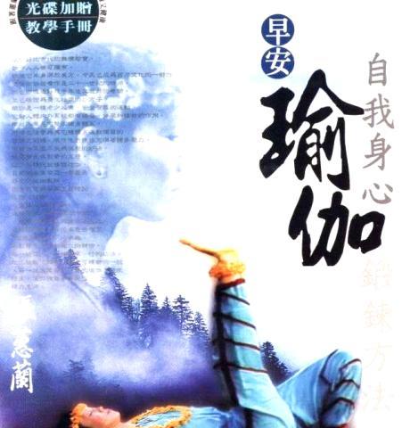 早安瑜珈DVD全40集/2盒裝