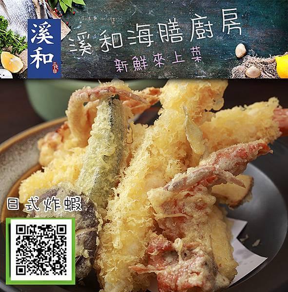 09溪和觀光工廠-日式炸蝦