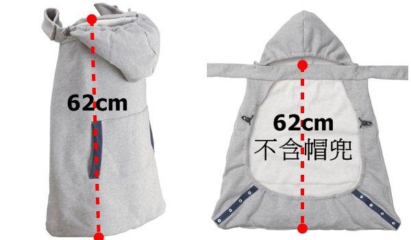 保暖罩 完整 攤開 cm