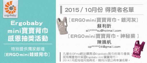 Ergo_201510.jpg
