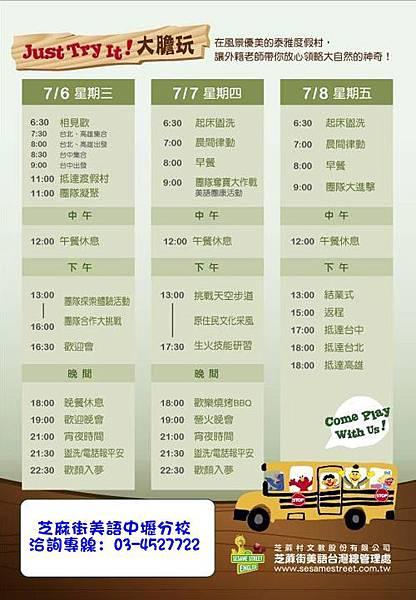 2011夏令營行程規劃