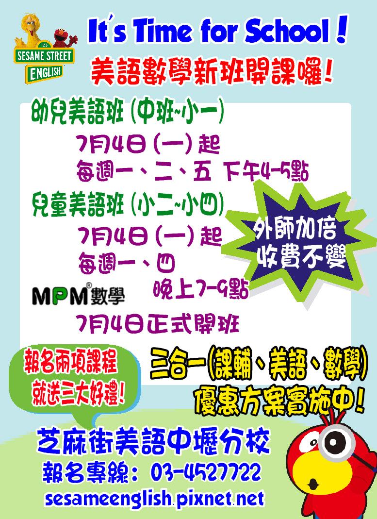 2011美語數學新班.JPG