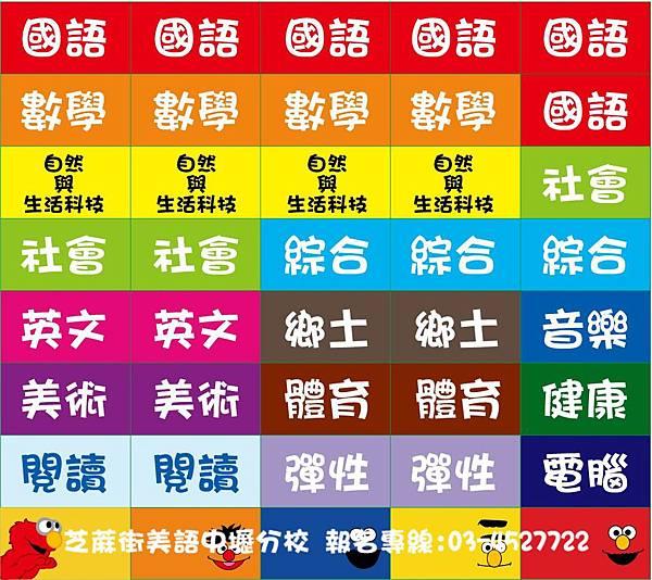 Phinn Huang廣告商品_功課表標籤_10X18_2M_R1.jpg